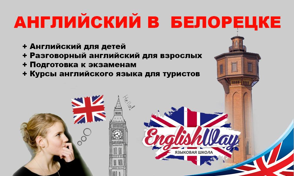 Обучение английскому языку в Белорецке